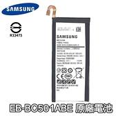 三星 Galaxy C5 Pro 原廠電池 C501 電池 EB-BC501ABE【附贈拆機工具】