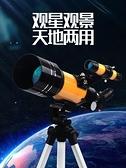 天文望遠眼鏡高倍高清專業觀星小學生入門級自動尋星深空兒童太空 1995生活雜貨