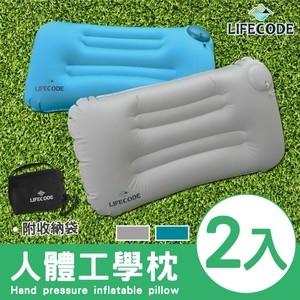 LIFECODE大型《人體工學》手壓充氣枕(雙氣嘴)-2色可選(2入)藍色
