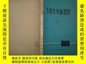 二手書博民逛書店罕見專用半導體器件Y5435 上海無線電十七廠 科學出版 出版1