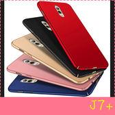 【萌萌噠】三星 Galaxy J7+ / Plus  新款裸機手感 簡約純色素色保護殼 微磨砂防滑硬殼 手機殼 手機套