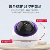 監控器-紐曼無線攝像頭WiFi網絡手機遠程家用高清夜視室內室外監控器套裝 東川崎町