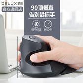垂直有線滑鼠靜音電腦立式辦公家用人體工程學滑鼠【英賽德3C數碼館】