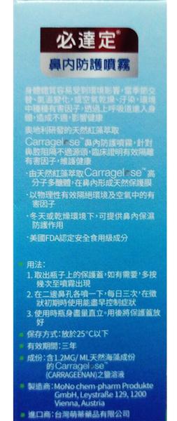 必達定 兒童適用 天然海藻萃取 20ml/瓶 期限2021.08月 鼻內防護噴霧