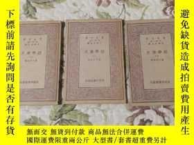 二手書博民逛書店罕見萬有文庫經學歷史(全三冊)Y384318 周予同 商務印書館 出版1934