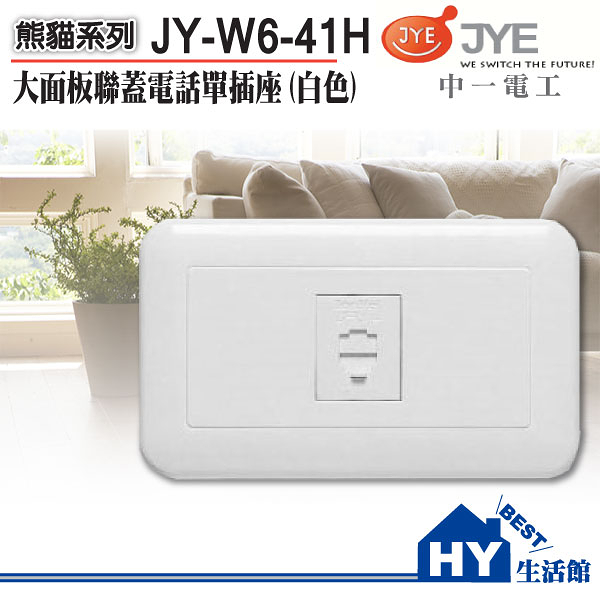 中一電工螢光大面板開關插座【JY-W6-41H電話單插座附蓋板】