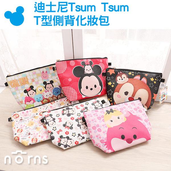 【迪士尼Tsum Tsum T型側背化妝包】Norns 附背帶 正版 肩背包 斜背包 側背包 包包 維尼米奇