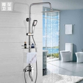 淋浴大花灑套裝冷熱全銅水龍頭增壓超薄淋雨花灑噴頭衛浴 PA7663『紅袖伊人』