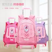 拉桿書包6-12周歲女孩 兒童書包小學生女3-5年級雙肩包6輪 學生包YXS『小宅妮時尚』