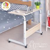 筆電桌  電腦桌  可移動簡易升降筆記本電腦桌床上書桌置地用移動懶人桌床邊電腦桌