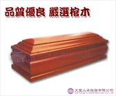 【大堂人本】紫檀(花瓶式)土葬棺木 280Kg(不撿骨專用)