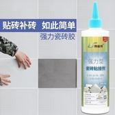 陶瓷修補劑 瓷磚膠強力粘合劑代替水泥修補墻磚地磚脫落修復劑家用粘瓷磚背膠【免運】