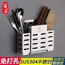 304不銹鋼免打孔筷子筒掛式筷籠瀝水防霉家用筷架筷筒廚房筷子籠 黛尼時尚精品