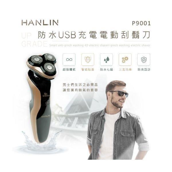 【南紡購物中心】HANLIN-P9001 防水USB充電電動刮鬍刀。升級版(防水7級)