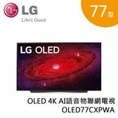 【加送超值贈品+送VIP安裝+分期0利率】LG 樂金 77CXP 4K OLED 電視 OLED77CXPWA
