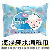 海淨純水濕紙巾 台灣製 濕紙巾 20抽 隨身包 濕紙巾【Z200336】