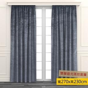 HOLA 素色緞紋雙層遮光落地窗簾 270x230cm 墨綠色