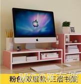 電腦架子顯示器增高架桌面收納台式屏幕底座加高辦公室筆記本墊高YYJ  MOON衣櫥