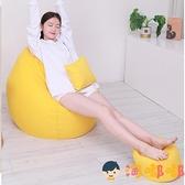 兒童沙發 腳蹬 懶人沙發豆袋榻榻米臥室小戶型兒童可愛豆豆袋躺椅【淘嘟嘟】