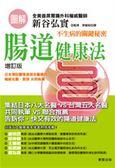 (二手書)圖解腸道健康法(修訂版)