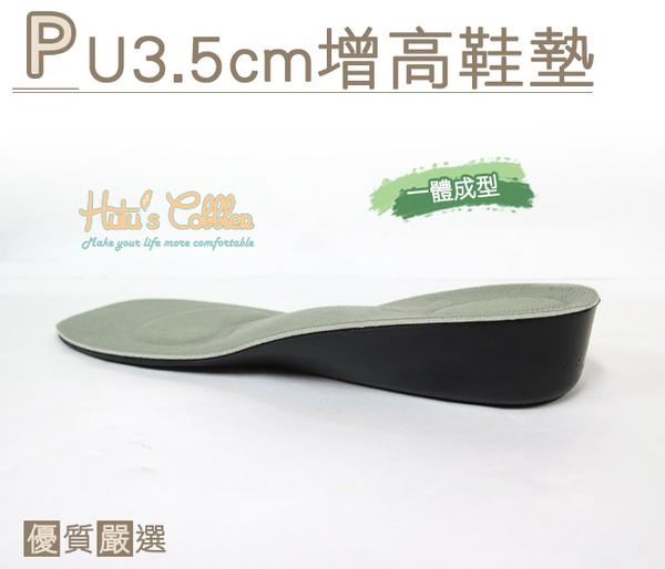 糊塗鞋匠 優質鞋材 B22 PU3.5cm增高鞋墊 支撐足弓 內增高 運動鞋 增高墊 全墊