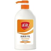 美琪抗菌洗手乳700ml【愛買】