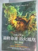 【書寶二手書T9/一般小說_LMC】白虎之咒4:最終命運之浴火鳳凰_柯琳.霍克