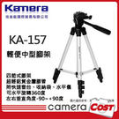【無法超商取貨付款】佳美能 KA-157 中型腳架(105CM)