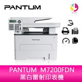 分期0利率 奔圖 PANTUM M7200FDN 黑白雷射列印/複印/掃描/傳真四合一多功能印表機