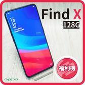 【創宇通訊】OPPO FIND X 8G/128G 伸縮鏡頭【福利品】