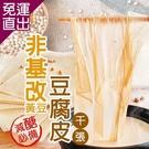 德陽食品 非基改黃豆豆腐皮千張 1包【免...