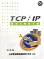 二手書博民逛書店 《TCP/I ROUTER最佳入門實用書》 R2Y ISBN:9572231804│林松儒