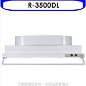 (含標準安裝)《結帳打9折》櫻花【R-3500DL】80公分半隱藏式排油煙機
