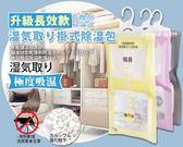 【樂邦】掛式 衣櫃 置物櫃 芳香防潮乾燥 除濕包 除溼包 除溼袋 除濕袋(200g)