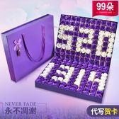 玫瑰花束生日禮物女生特別的情人節送女友朋友浪漫創意香皂花禮盒 LX 全館免運
