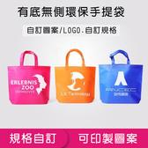不織布提袋 客製化(中) 有底無側 logo 背袋 環保袋 手提袋 購物袋 禮贈品 背袋 無紡布袋【塔克】