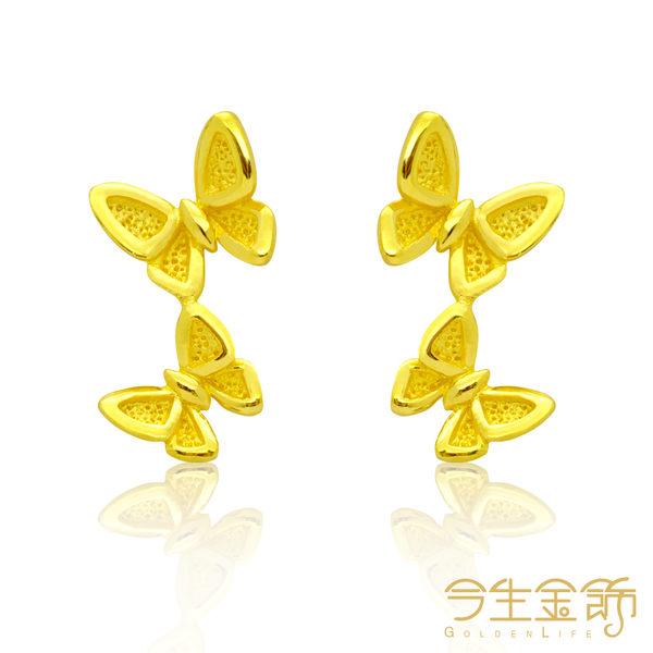 今生金飾   相愛幸福耳環   純黃金耳環