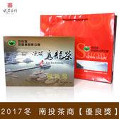 2017冬 南投茶商公會 凍頂烏龍茶 優良獎 買一送一 峨眉茶行
