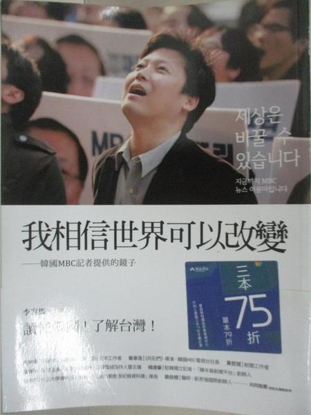 【書寶二手書T1/政治_EBB】我相信世界可以改變 - 韓國MBC記者提供的鏡子_李容馬