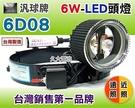 【久大電池】 汎球牌 6D08 (全方位) 6W LED頭燈【部落銷售第一】工作爬山 釣魚露營 捉蝦溯溪