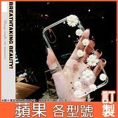 蘋果 i12 pro max i11 pro max 12 mini xr xs max ix i8+ i7+ se 清新雛菊 水鑽殼 手機殼 訂製