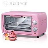 220v迷你烤箱家用烘焙多功能蛋糕 小型家庭電烤箱12升igo 【創時代3c館】