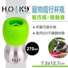 H2O4K9極限水研家寵物隨行杯瓶-輕巧瓶270ml-樹蛙綠