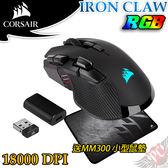 [ PC PARTY  ] 送MM300小型鼠墊  海盜船 Corsair IRONCLAW RGB WIRELESS 無線/藍芽/USB 電競滑鼠