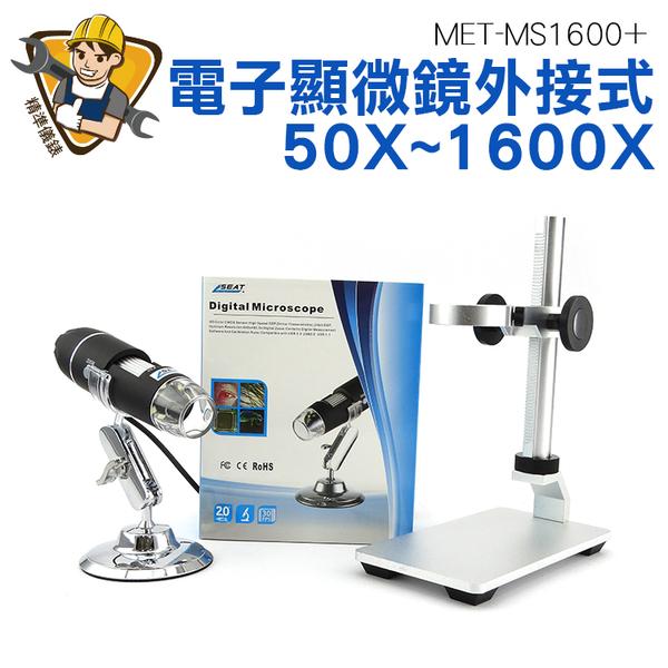 《精準儀錶旗艦店》1600倍電子顯微鏡 電腦用 生物 科學研究 數位顯微鏡 可截圖 錄影 MET-MS1600+