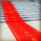 紅地毯一次性婚慶結婚用