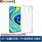 【默肯國際】IN7 紅米Note 9 Pro (6.67吋) 氣囊防摔 透明TPU空壓殼 軟殼 手機保護殼