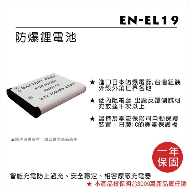 【聖影數位】ROWA 樂華 EN-EL19 BJ1 副廠鋰電池 S4300 S2500 S4150