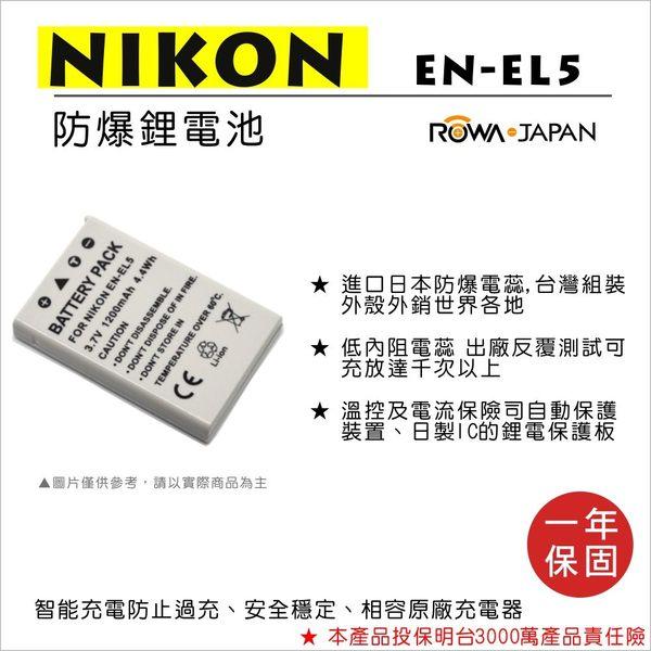 ROWA 樂華 FOR NIKON EN-EL5 ENEL5 電池 原廠充電器可用 保固一年 P510 P520 P530 P5100