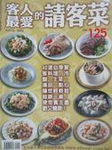 【書寶二手書T3/餐飲_ZHJ】客人最愛的請客菜_劉仁華
